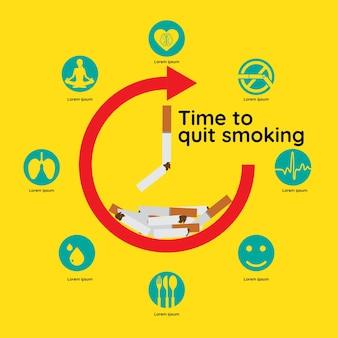 Время бросить курить