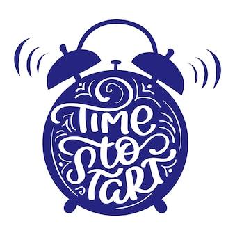 알람 시계와 함께 현대 서예 문자 스타일의 텍스트를 시작하는 시간