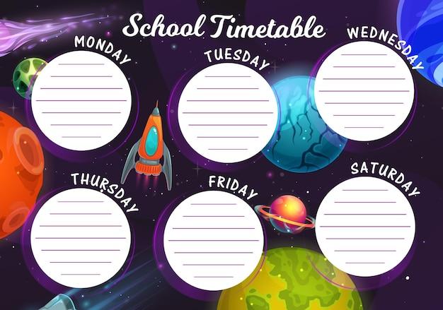 銀河と宇宙船の時刻表スケジュール。星空に漫画のファンタジー惑星とufoを持つベクトル教育学校ウィークリープランナー。エイリアンの惑星、宇宙ロケットを使ったレッスンのキッズタイムテーブル