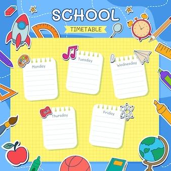 시간표 스쿨 템플릿