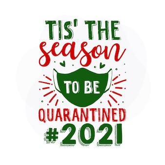 検疫される季節です2021プレミアムクリスマス見積もりベクトルデザイン