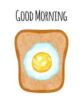 目玉焼きトースト、おはよう朝食イラスト。