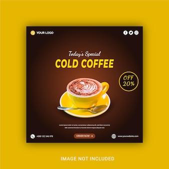 Шаблон поста для баннера в instagram, посвященного сегодняшнему специальному холодному кофе