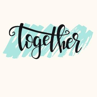 함께 손으로 그린 된 타이 포 그래피 포스터입니다. 개념적 필기 구 가정 및 가족, 손으로 글자 붓글씨 디자인. 문자 쓰기.
