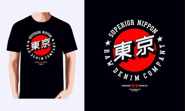 東京tシャツとアパレルデザインプレミアム