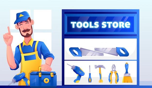 Инструмент магазин