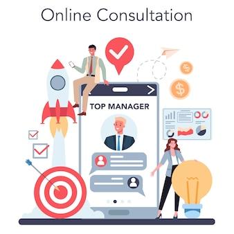 최고 관리 온라인 서비스 또는 플랫폼.