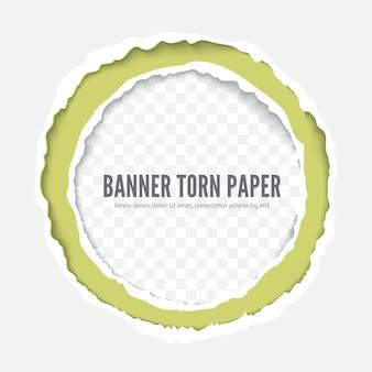 デザイン、本の表紙、チラシのための破れた紙の丸いフレーム。リアルなベクトルイラストテンプレート。破れた紙の端