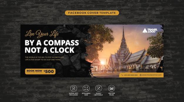 여행 및 여행 휴가 기관 소셜 미디어 facebook 표지 템플릿 벡터
