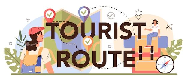 歴史を聞く観光ルート活版印刷ヘッダー観光客