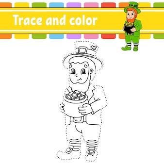 トレースと色。子供のためのぬりえ。聖パトリックの日。