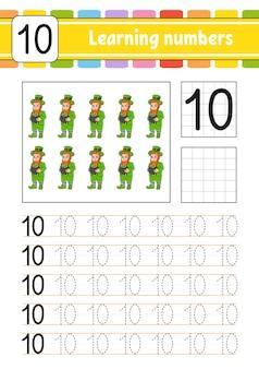 数字をトレースして書き込みます。手書きの練習。子供のための学習数