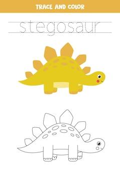 文字をトレースし、恐竜のステゴサウルスに色を付けます。子供のための手書きの練習。