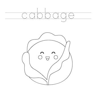 単語をトレースします。かわいいカワイイキャベツ。就学前の子供のための手書きの練習。