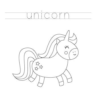 単語をトレースします。かわいいユニコーン。就学前の子供のための手書きの練習。