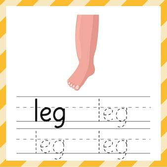 Legという単語を含むトレースワークシート。子供のための学習教材。