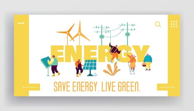 전통 및 혁신 에너지 개발 웹 사이트 랜딩 페이지.