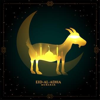 Традиционная бакридская золотая блестящая открытка