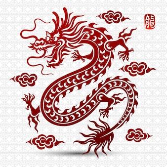 전통적인 중국 용