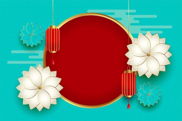 青い背景に花と伝統的な中国のランタン