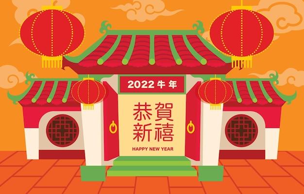 中国の旧正月の挨拶と繁体字中国語の古い家の入り口のドア