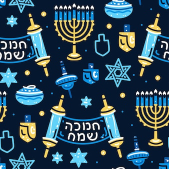 Traditional hanukkah seamless pattern with symbols of the jewish holiday