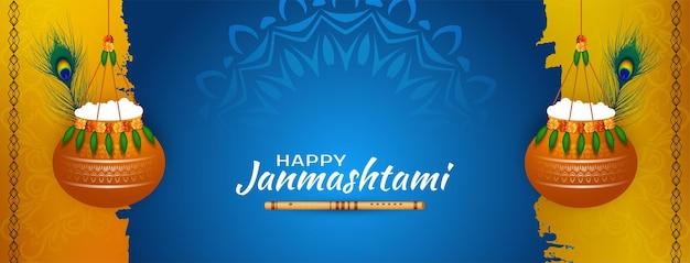 전통적인 해피 janmashtami 인도 축제 배너 디자인 벡터
