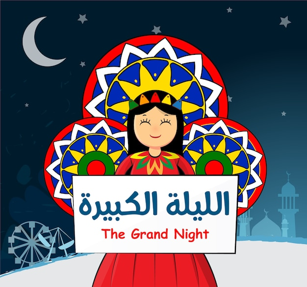 Traditional islamic greeting card of prophet muhammad's birthday celebration, al mawlid al nabawi bride, translation: the grand night