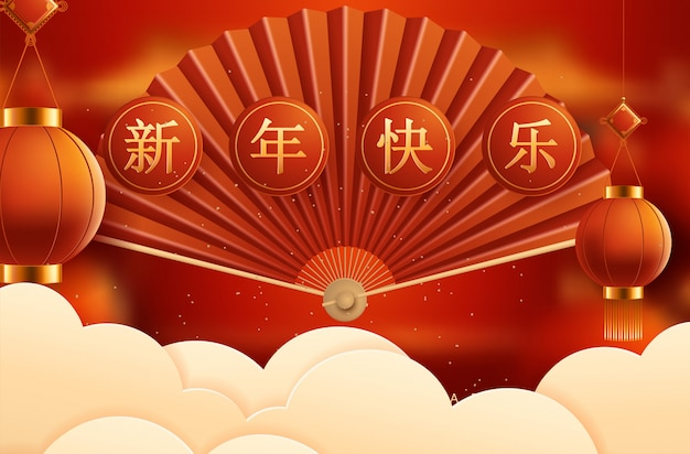 Traditional lunar year design with hanging lanterns and flowers