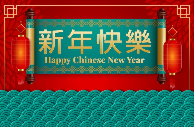 Traditional lunar year greeting card with hanging lanterns. chinese translation happy new year