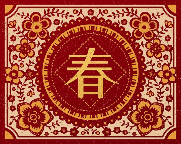 Traditional paper cut floral design for lunar year, chinese text translation: spring