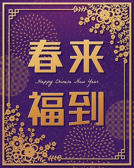Traditional paper cut floral design in purple for lunar year, chinese text translation: welcome the spring and fortune