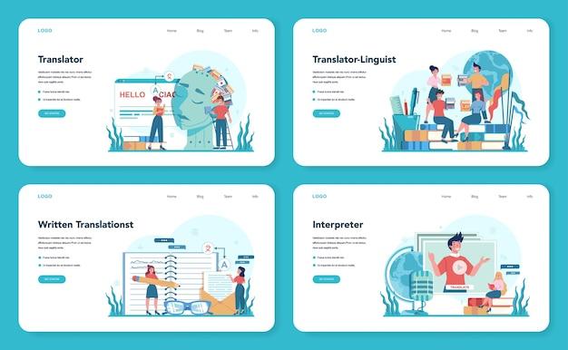 번역기 및 번역 서비스 웹 배너 또는 방문 페이지 세트. 다국어 번역 문서, 책 및 연설. 사전을 사용하는 다국어 번역기.