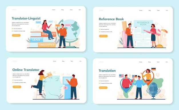 번역기 및 번역 서비스 웹 배너 또는 방문 페이지 세트