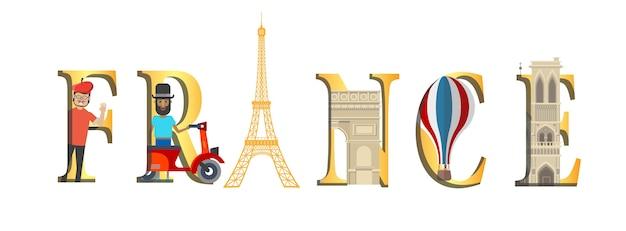 トラベルインフォグラフィック。フランスのインフォグラフィック、パリのレタリングと有名なランドマーク。