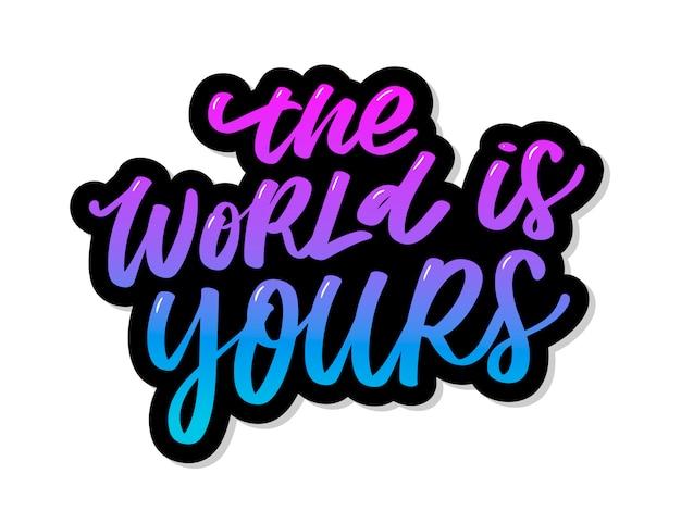 여행 라이프 스타일 영감 따옴표 글자. 동기 부여 타이포그래피. 세상은 너의 것, 화려한 글자