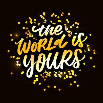 여행 라이프 스타일 영감 따옴표 글자. 동기 부여 타이포그래피. 세상은 너의 것, 황금 글자