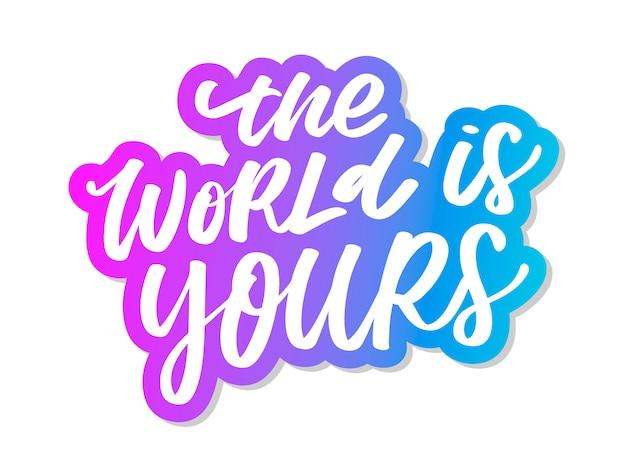 여행 라이프 스타일 영감 따옴표 글자. 동기 부여 타이포그래피. 세계는 당신의 텍스트 글자입니다
