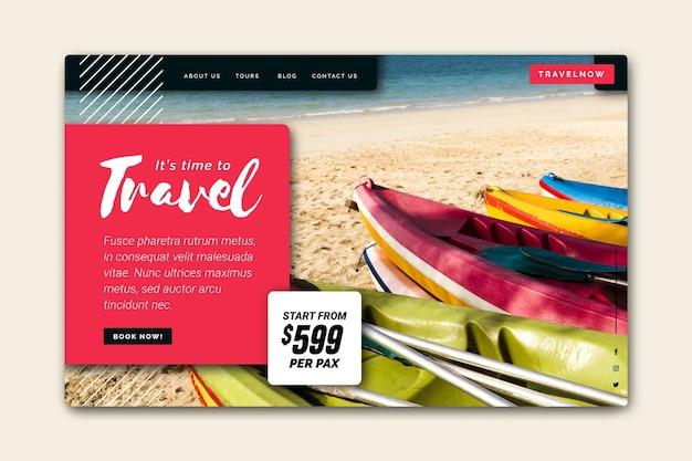 旅行販売ランディングページテンプレート