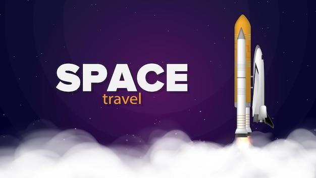 여행 공간. 우주 비행을 주제로 한 보라색 배너입니다. 우주 왕복선. 전투기. 로켓 캐리어가 이륙합니다.