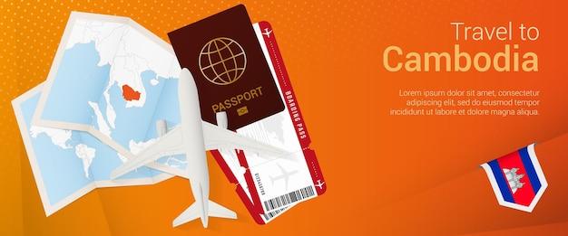 カンボジアへの旅行ポップアンダーバナー
