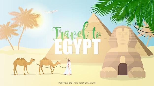 エジプトのバナーへの旅行。エジプトのスフィンクス、ピラミッド、ヤシの木、ラクダ。エジプトへのツアーの宣伝に最適です。