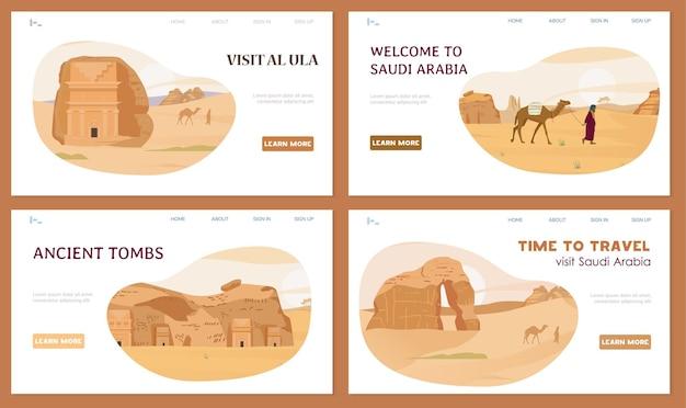 砂漠の風景アルウラー墓とサウジアラビアのウェブサイトテンプレートに旅行 Premiumベクター