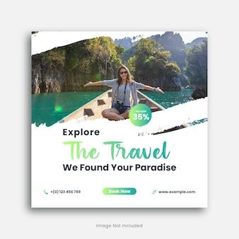 여행 소셜 미디어 포스트 템플릿 여행사 인스타그램 포스트