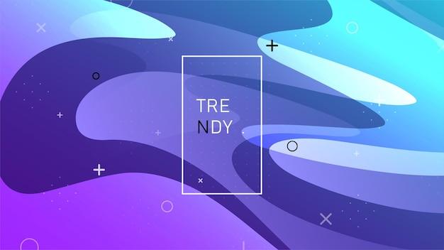 トレンディな抽象的な流体の幾何学的な背景。