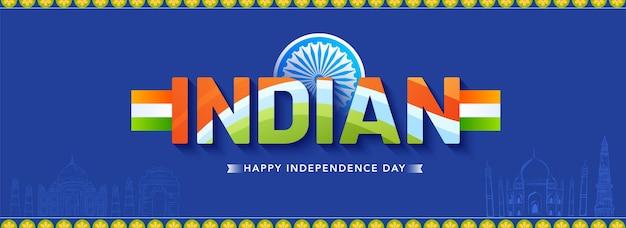 幸せな独立記念日のコンセプトのための青い有名な記念碑の背景にアショカホイールとトリコロールのインドのテキスト。