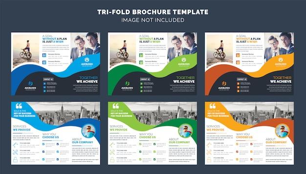 Шаблон брошюры trifold