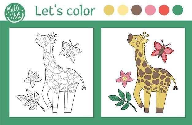어린이를위한 열대 색칠 공부 페이지. 기린 그림. 귀여운 재미있는 동물 캐릭터 개요. 컬러 버전 및 예제가있는 어린이를위한 정글 여름 컬러 북