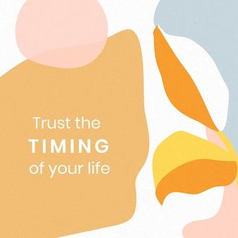 Доверяйте срокам своей жизни шаблон цитаты из мемфиса