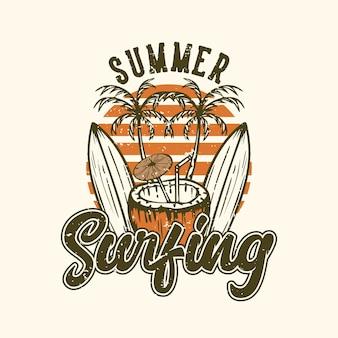 Tshirt 디자인 슬로건 타이포그래피 여름 서핑 보드와 코코넛 주스 빈티지 일러스트와 함께 서핑